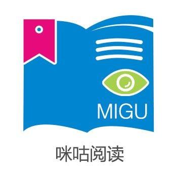 #中国移动#1月咪咕阅读会员 1G移动流量