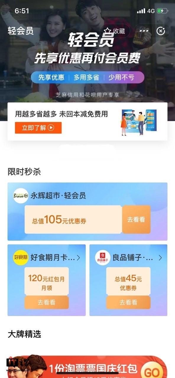 """腾讯系永辉超市""""倒戈""""阿里?跟支付宝合作推""""轻会员"""""""
