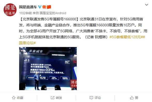 北京联通发售5G专属靓号166000,限量10万户