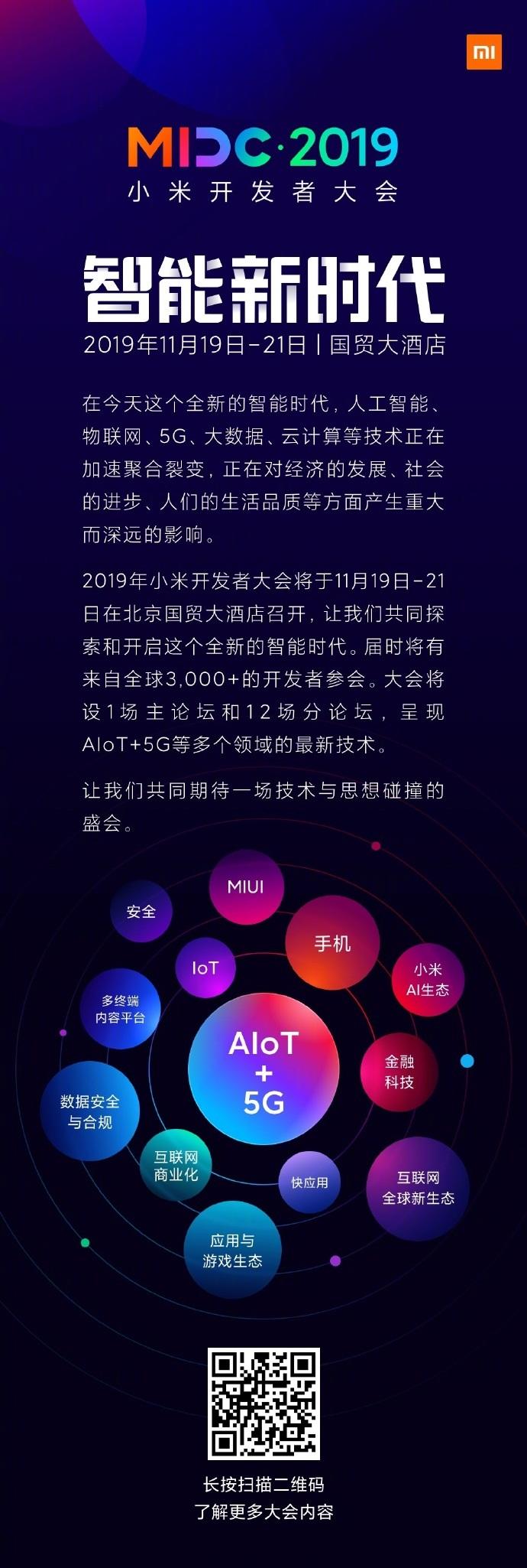 5G+AIoT:2019小米开发者大会将在11月19日-21日北京举行