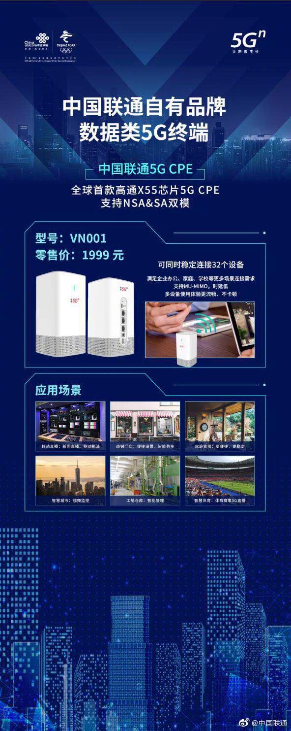 中国联通详解自有5G CPE/MIFI:首款高通X55芯片,支持5G双模