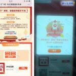 0撸20元话费秒到帐 广东移动用户可领先到先得